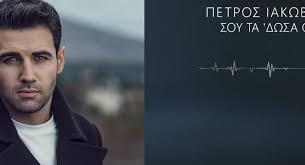 Πέτρος Ιακωβίδης: «Σου τα 'Δωσα Όλα» – Κυκλοφόρησε το νέο Video Clip!
